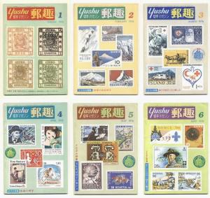 切手マガジン「郵趣」YUSHU; 1976年1月号(No.321) ~12月号(No.332)