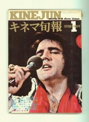 キネマ旬報 1973年新年特別号 No.596 ;「ジョニーは戦場へ行った」特集とシナリオほか