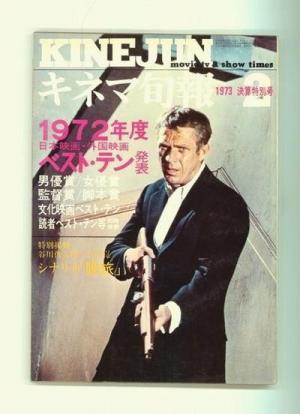キネマ旬報 1973年決算特別号 No.598