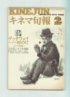 キネマ旬報 1973年2月下旬号 No.599ほか