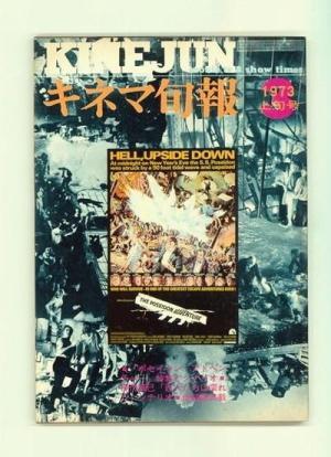 キネマ旬報 1973年3月上旬号 No.600