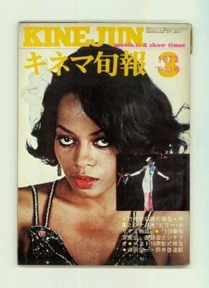 キネマ旬報 1973年3月下旬号 No.601