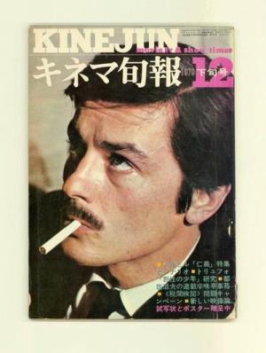 キネマ旬報 1970年12月下旬号 No.538ほか