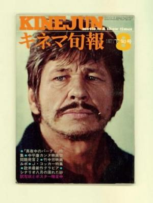 キネマ旬報 1971年8月下旬号 No.558