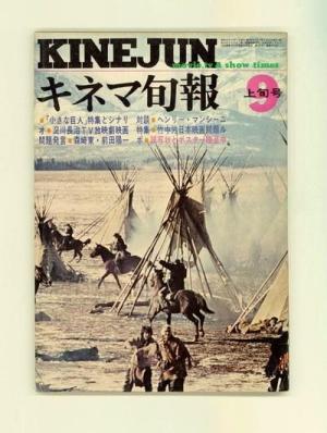 キネマ旬報 1971年9月上旬号 No.560