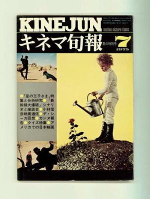 キネマ旬報 1975年7月上旬夏の特別号 No.661ほか