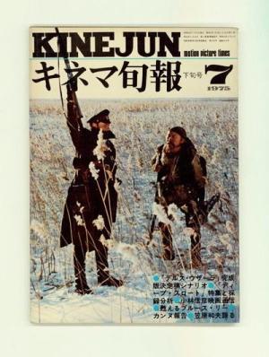 キネマ旬報 1975年7月下旬号 No.662
