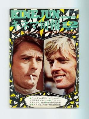 キネマ旬報 1975年12月上旬号 No.671