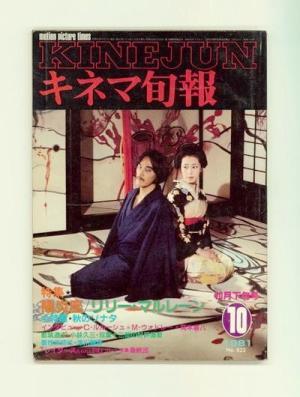 キネマ旬報 1981年10月下旬号 No.822 ; 特集 陽炎座ほか