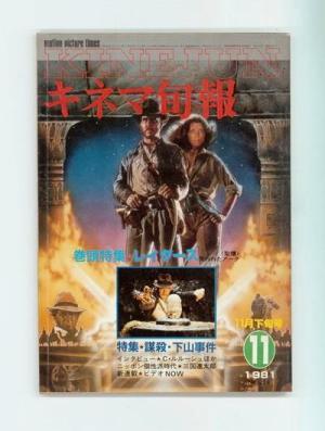 キネマ旬報 1981年11月下旬号 No.824