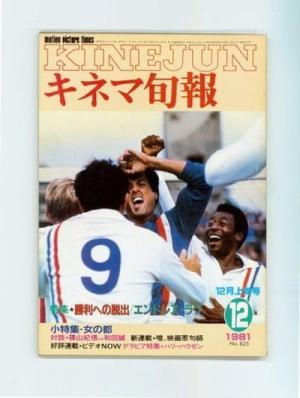 キネマ旬報 1981年12月上旬号 No.825 ; 特集 勝利への脱出ほか