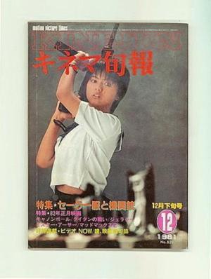 キネマ旬報 1981年12月下旬号 No.826