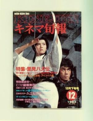 キネマ旬報 1983年12月下旬号 No.875 ; 特集 里見八犬伝ほか