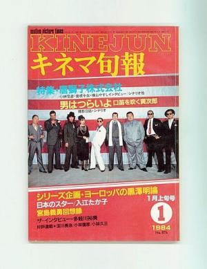 キネマ旬報 1984年1月上旬号 No.876