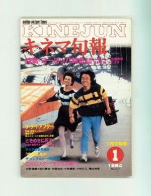 キネマ旬報 1984年1月下旬号 No.877