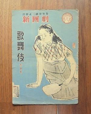 「歌舞伎」(1948)第3巻 第6号 ; 澤田正二郎20年祭 新国劇ほか
