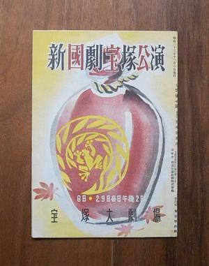 新国劇宝塚公演(1948)パンフレット