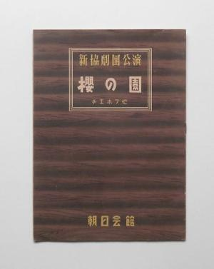 「桜の園」チェーホフ作 ; 新協劇団公演(1948)パンフレット