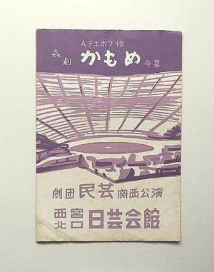 「かもめ」チェーホフ作 ; 劇団民芸関西公演(1951)パンフレット