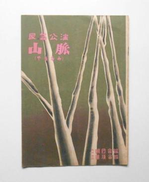 山脈(やまなみ)民芸公演(1949)パンフレット