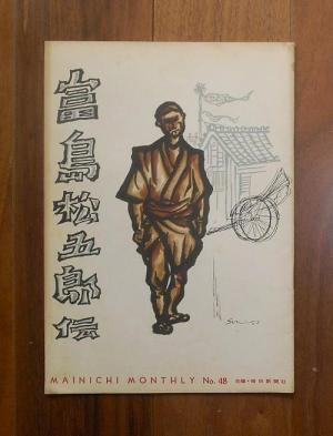 毎日マンスリー(1953年9月)MAINICHI MONTHLY 第48集「富島松五郎伝」