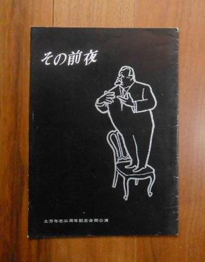 その前夜(1962年); 土方与志3周年記念合同公演パンフレット