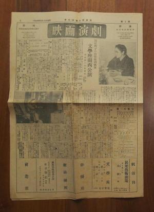 月刊「映画演劇」(1949年3月15日発行)第1号