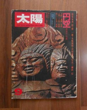太陽 9月号(1974) No.136 特集 円空=放浪の仏師