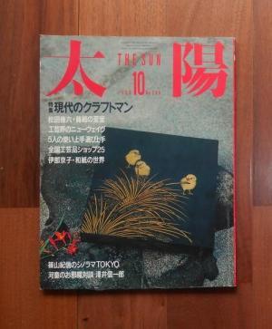 太陽 10月号(1986) No.298