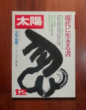 太陽 12月号(1981) No.227 特集 現代に生きる書/少年右翼