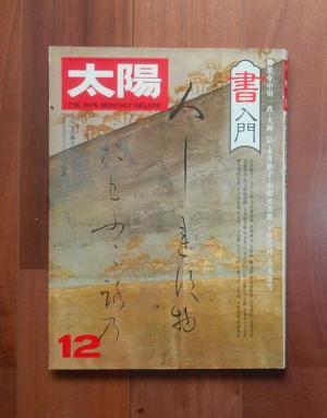 太陽 12月号(1976) No.163