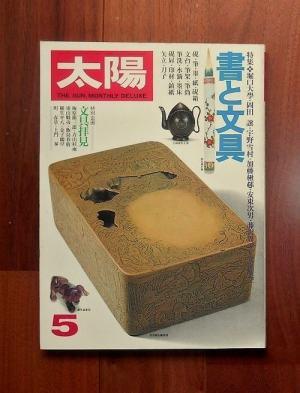 太陽 5月号(1979) No.193