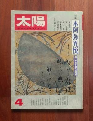 太陽 4月号(1977) No.167
