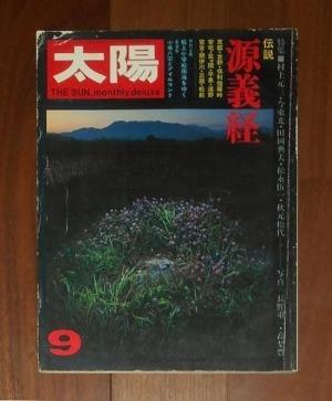 太陽 9月号(1972) No.111 特集 伝説 源義経