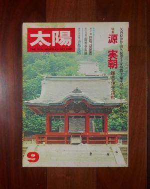 太陽 9月号(1977) No.173