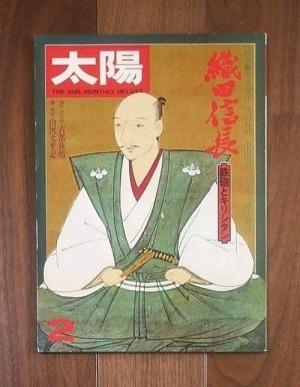 太陽 2月号(1978) No.178 特集 織田信長