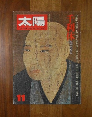 太陽 11月号(1975) No.150