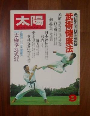 太陽 9月号(1980) No.209