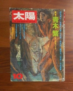 太陽 10月号(1974) No.137 特集 画家・青木繁=愛と放浪の生涯