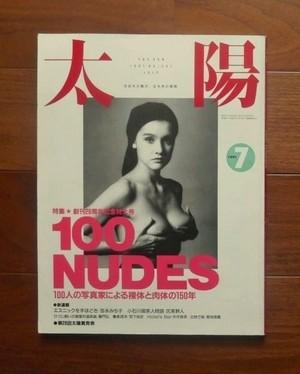 太陽 7月号(1991)創刊28周年記念特大号 No.361