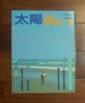 太陽 8月号(1982) No.240