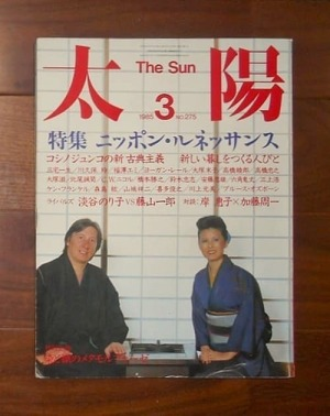 太陽 3月号(1985) No.275