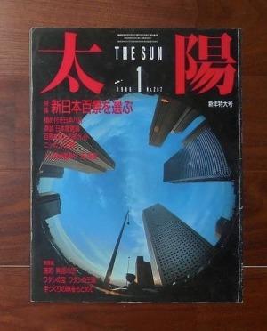 太陽 1月号(1986)新年特大号 No.287