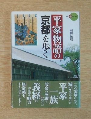 平家物語の京都を歩く(2004)新撰京の魅力