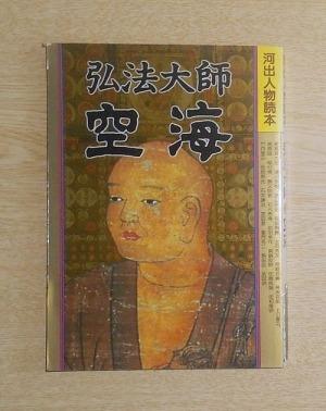 弘法大師空海(1984)河出人物読本