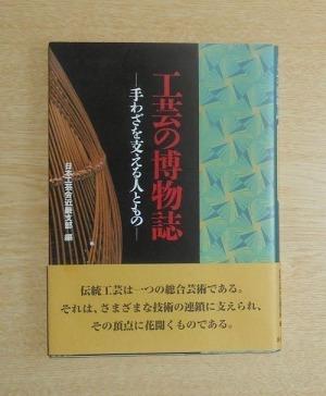 工芸の博物誌(2001.6)手わざを支える人ともの