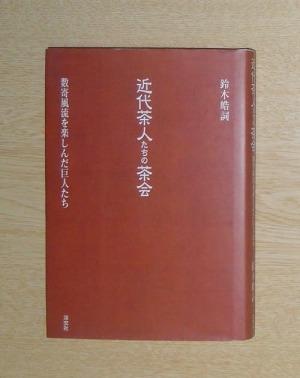 近代茶人たちの茶会(2000.3 )数寄風流を楽しんだ巨人たち
