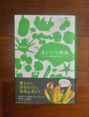 まいにち植物(2007.5) : ひみつの植物愛好家の一年