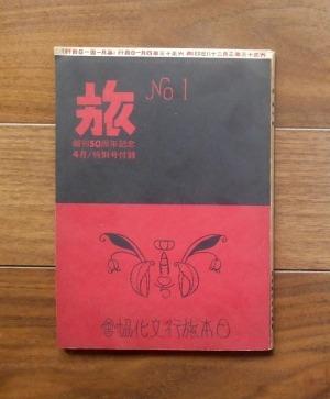 旅 創刊号(大正13年4月1日発行)復刻