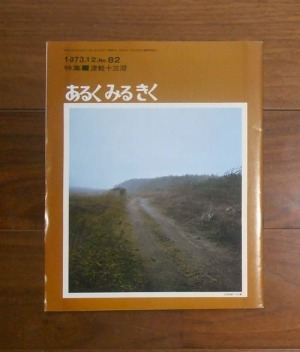 あるくみるきく 1973.12.No.82
